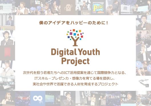 Digital Youth Program